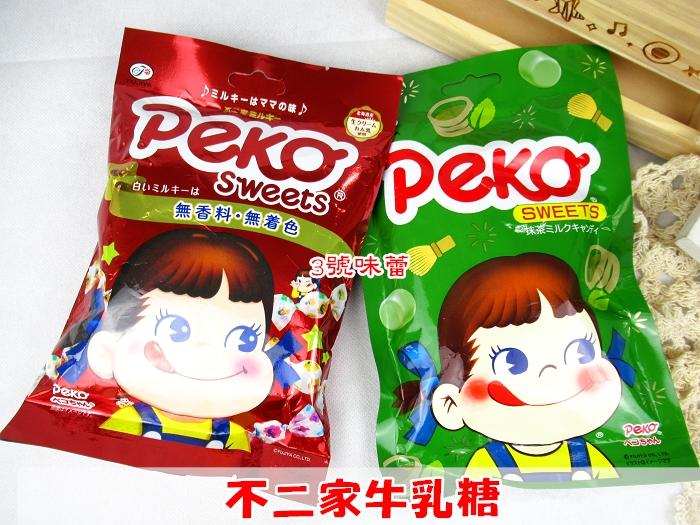 (原封包)Peko不二家牛乳糖(原味、抹茶)