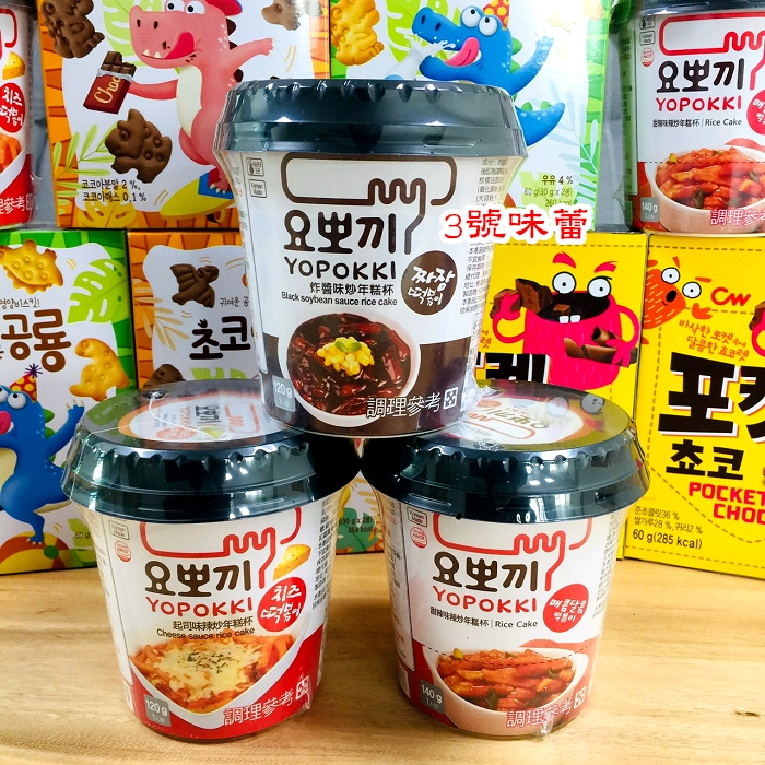 韓國YOPOKKI 辣炒年糕杯 【甜辣味、起士味、炸醬味】
