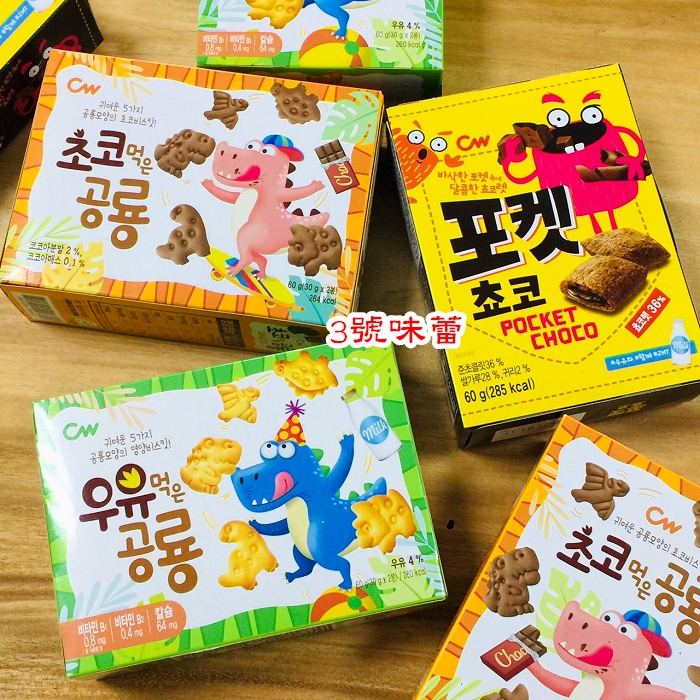 韓國 CW 恐龍造型餅乾、CW 巧克力口袋餅乾
