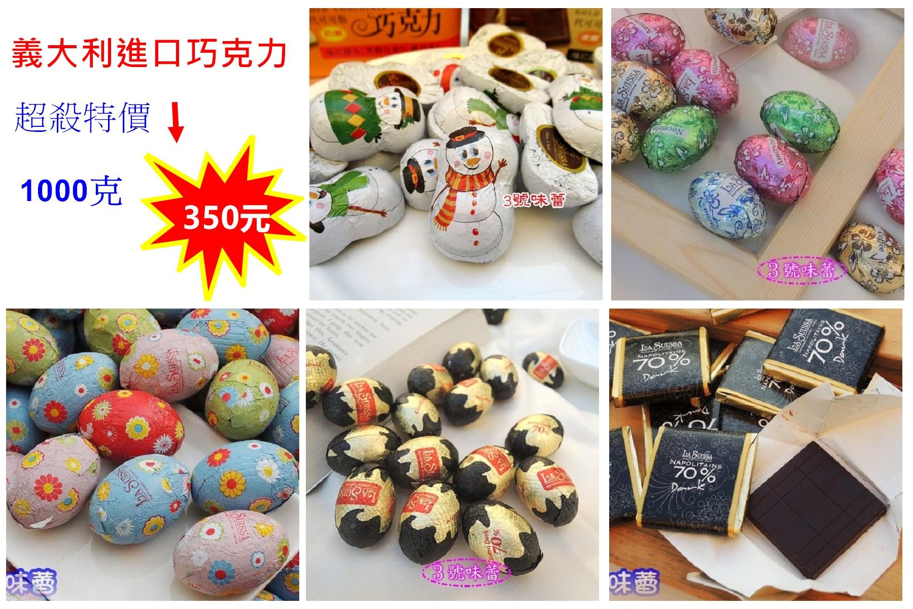 【特價】義大利進口巧克力--蛋形巧克力、70%黑巧克力   超低特價回饋