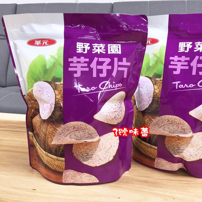 華元 野菜園芋仔片(230g)《全素》特價