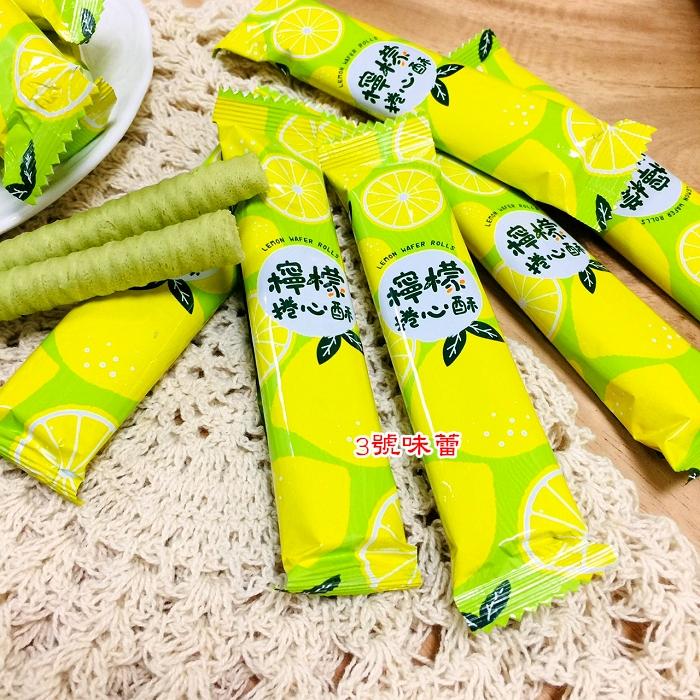 傅林 檸檬風味捲心酥...