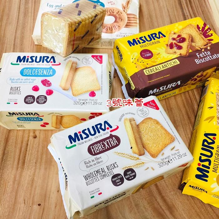 MISURA義大利香烤吐司片(優穀、全麥、低鈉配方)320克 《全素》