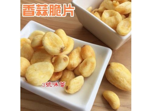 香蒜脆片 (植物五辛素)...台灣製造