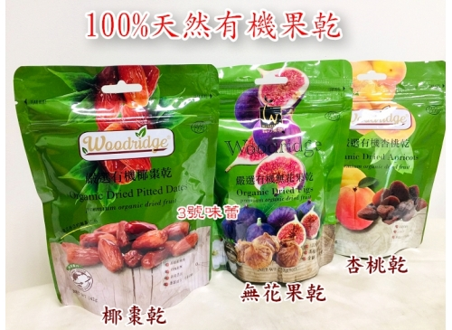 森之果物天然有機果乾 椰棗乾(去籽)、杏桃乾、無花果乾 《全素》