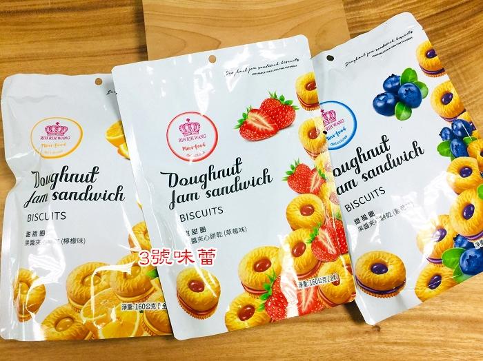 甜甜圈果醬夾心餅(草莓、藍莓、檸檬)160克