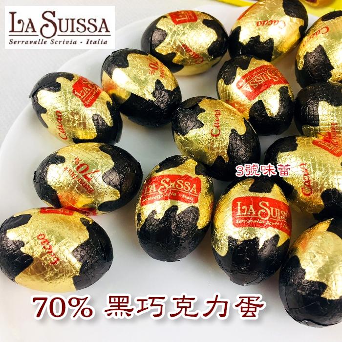 【特價】LA SUISSA 義大利巧克力(70%黑巧克力蛋)1000公克