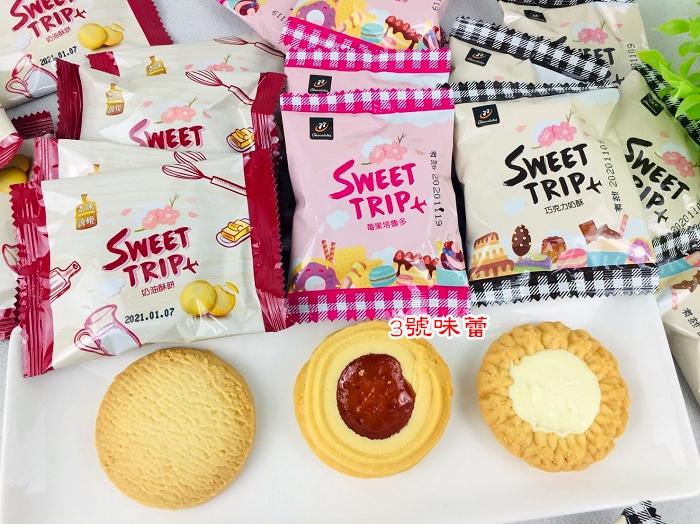 77本味誠現 奶油酥餅/莓果塔魯多/巧克力奶酥...  77宏亞系列