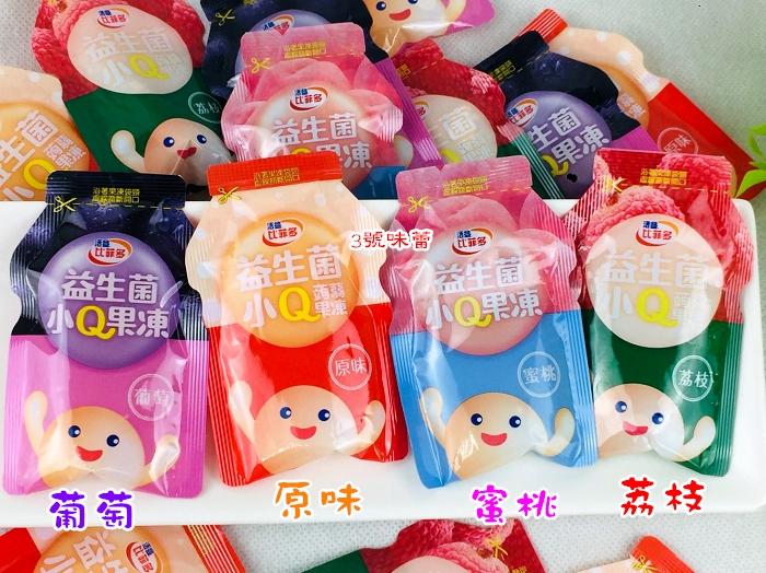 比菲多益生菌小Q果凍(原味、葡萄、蜜桃、荔枝)...手撕果凍 《奶素》