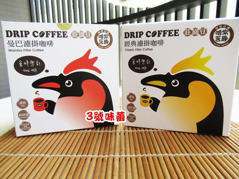 啡常豆趣 濾掛咖啡(...