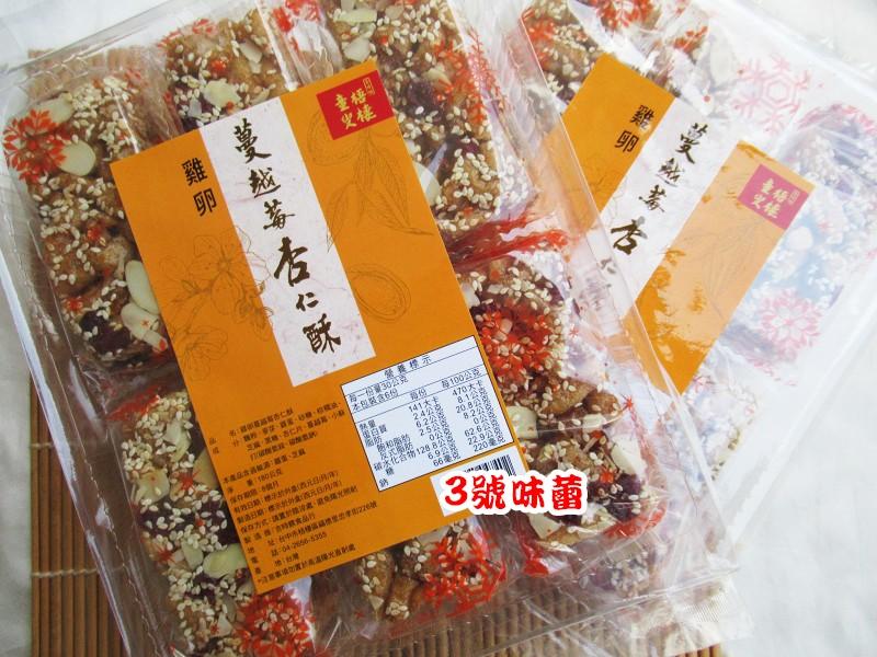 吉時饌 雞卵蔓越莓杏仁酥180公克....沙琪瑪