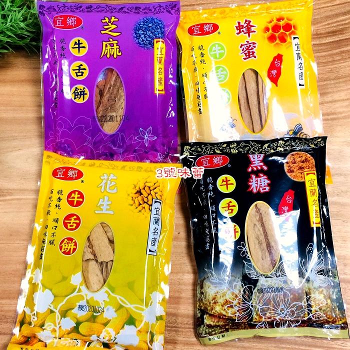 宜蘭名產  宜鄉牛舌餅《全素》蜂蜜、黑糖、芝麻、花生