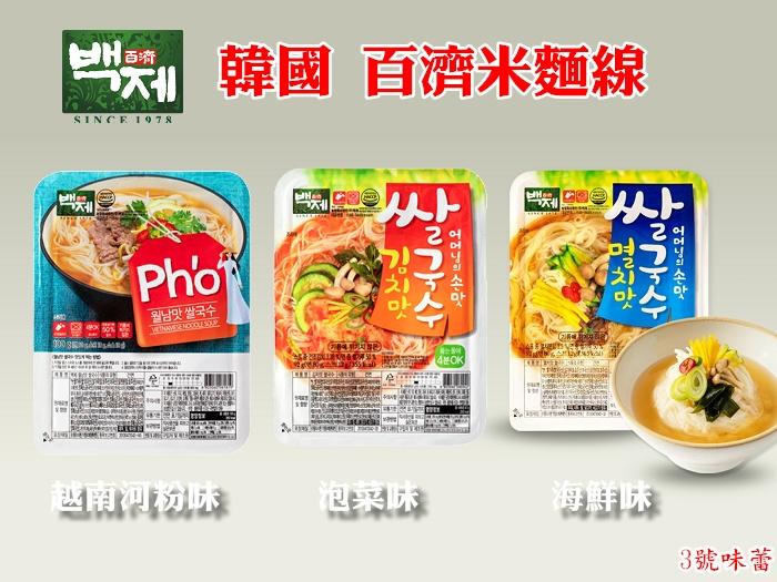 韓國 百濟米麵線(海鮮、越南河粉、泡菜)  即食米線   米線便當 消夜最佳選擇