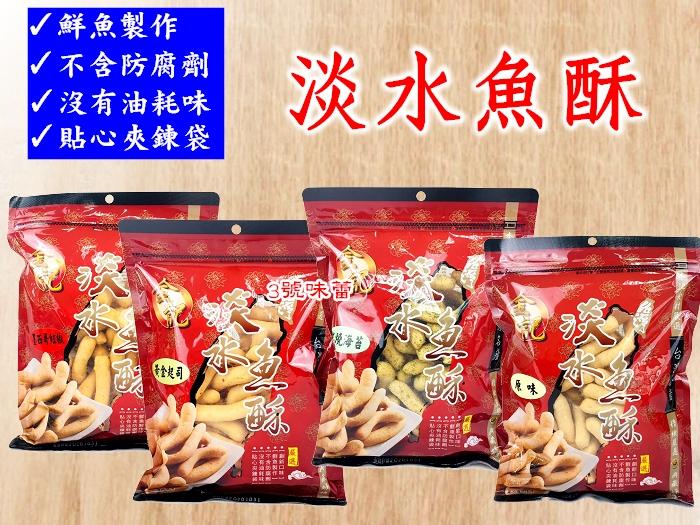 金記 淡水魚酥(原味...