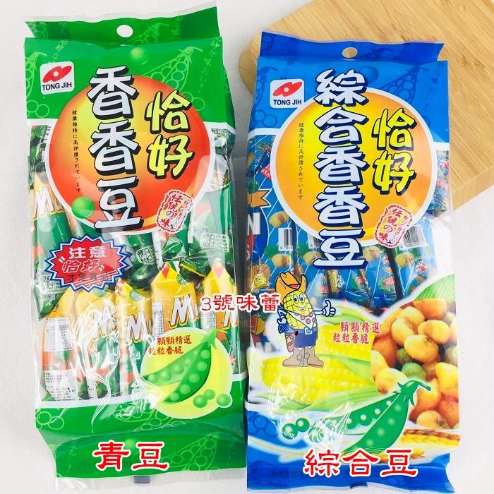 W.L.恰好香香豆(青豆330克、綜合豆300克)