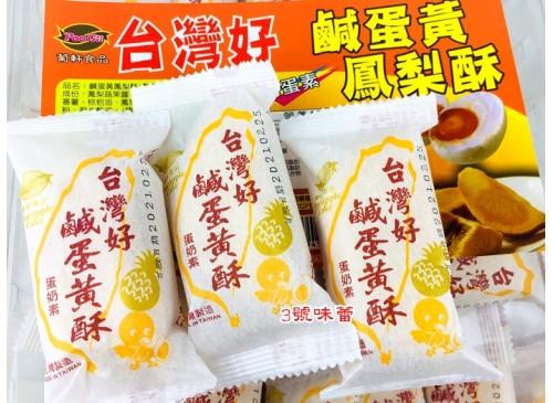 葡軒台灣好鹹蛋黃鳳梨酥(3000公克/盒)  《奶蛋素》