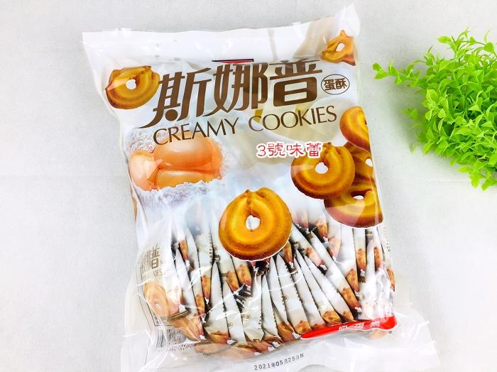 盛香珍 斯娜普蛋酥550公克《奶蛋素》..收涎餅. 奶酥