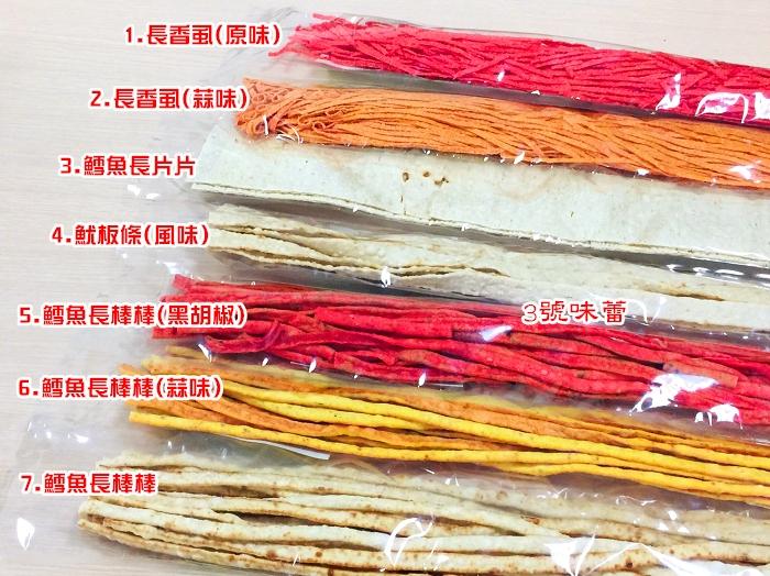 【正合味】45公分系列-鱈魚長棒棒、魷板條、鱈魚長片片、長香虱...共7款