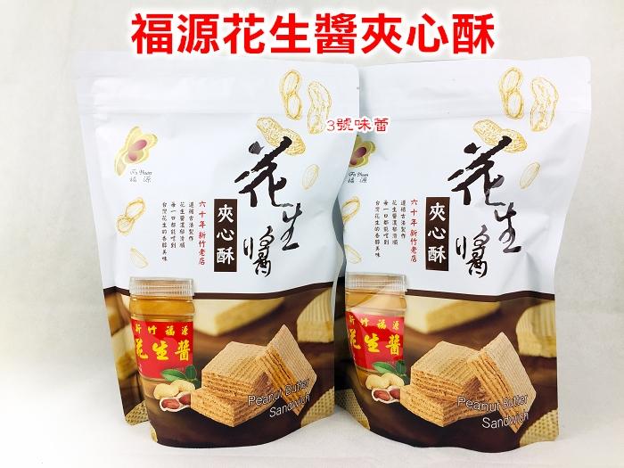 福源花生醬夾心酥192G
