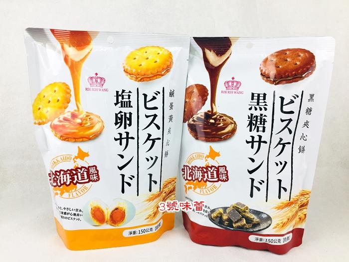 日日旺 夾心餅 150g(黑糖、鹹蛋黃)