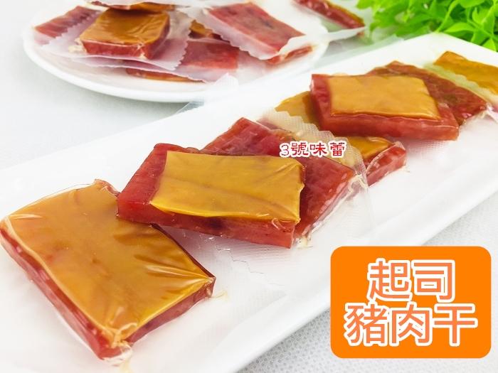 起司豬肉乾....蜜汁豬+起司、香氣加乘
