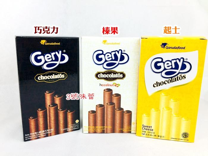 盒裝-Gery芝莉捲心酥(黑巧克力、榛果巧克力、重起士)《奶素、奶蛋素》 印尼爆漿捲心酥