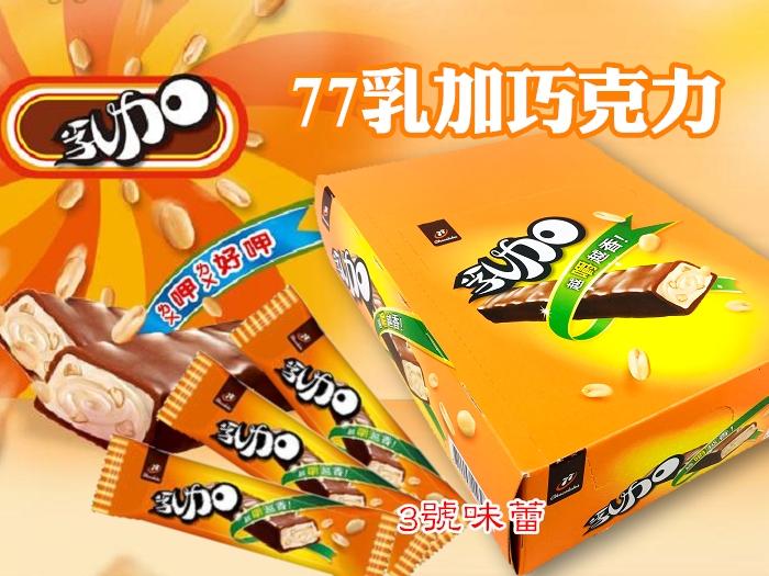 77乳加巧克力 一盒24入( 每條28公克)...奶素