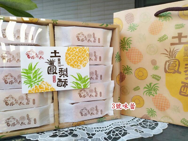 <禮盒>朋富 土鳳梨酥禮盒(一盒30入)..附禮袋