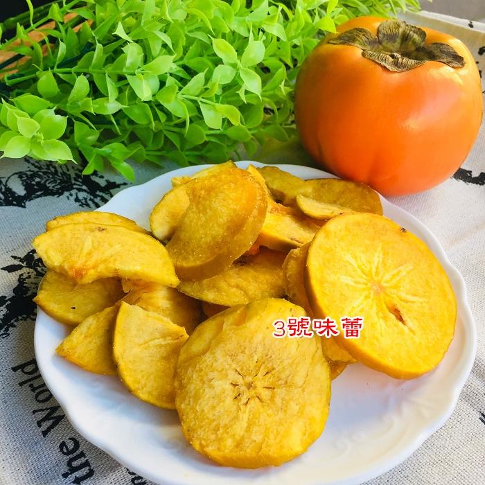 乾燥水果~甜柿脆片...台灣水果製作