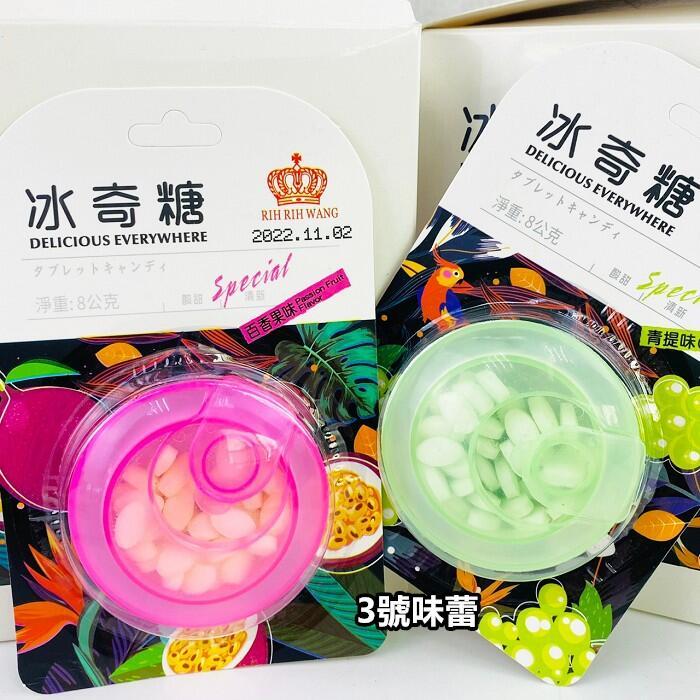 冰奇糖(青提味、百香果味) 方便攜帶的薄荷糖