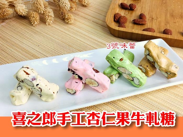 喜之郎 手工杏仁果牛軋糖(綜合口味)...原味.綠茶.咖啡.蔓越莓