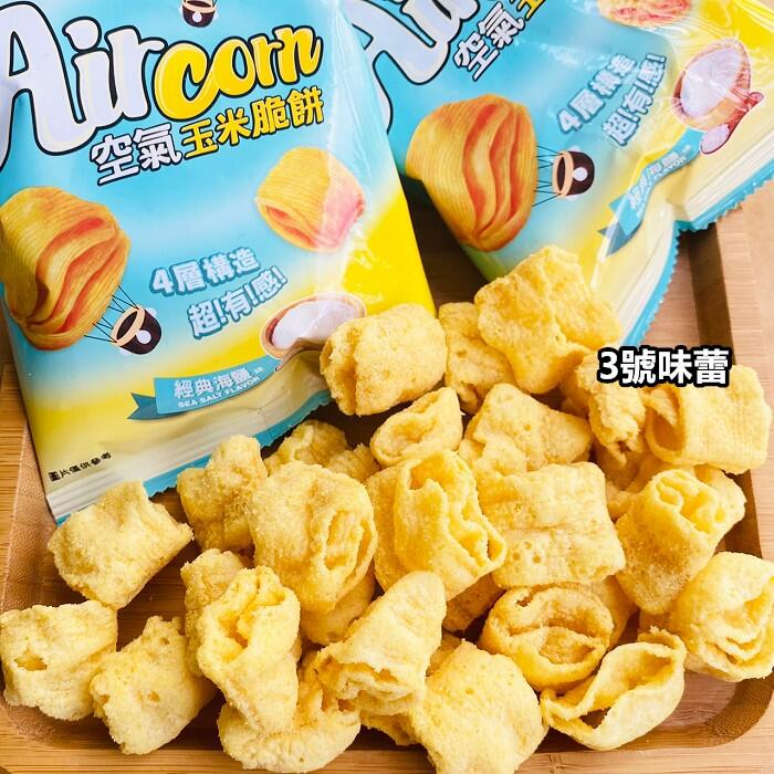 華元Air Corn空氣玉米脆餅-經典海鹽味一箱100入