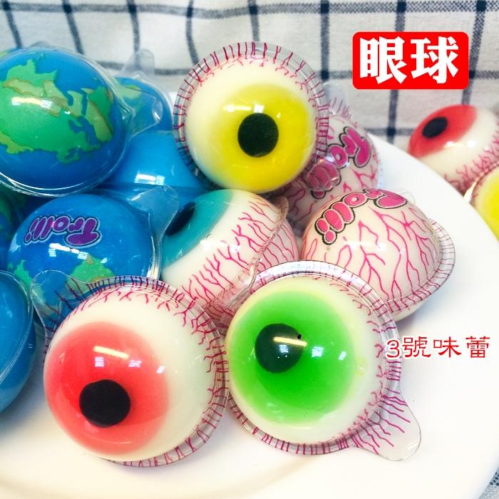 多利 Trolli 造型QQ糖(眼球、地球)...有夾心..西班牙軟糖
