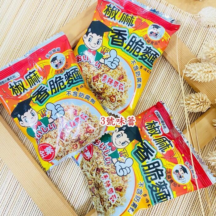 天福食品 椒麻香脆麵...