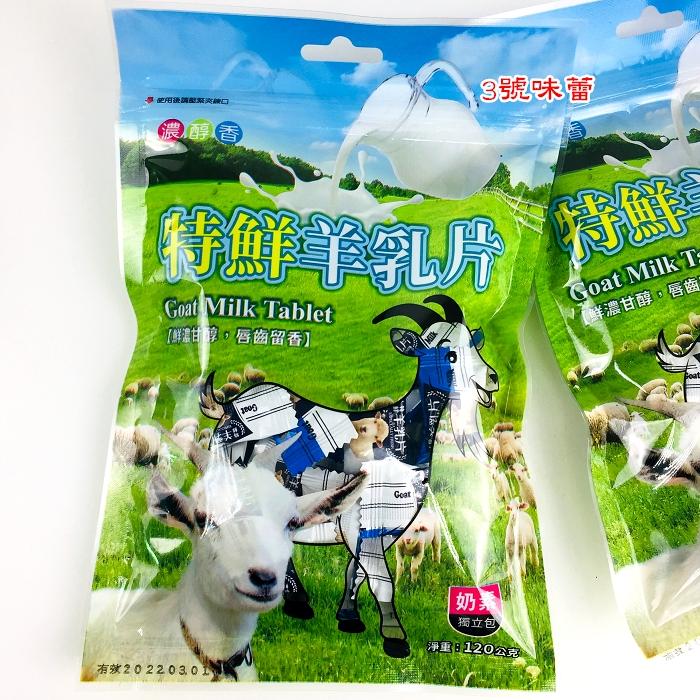 新德興 特鮮羊乳片1...