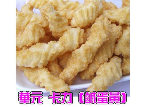 華元卡力-鹹蛋黃風味...