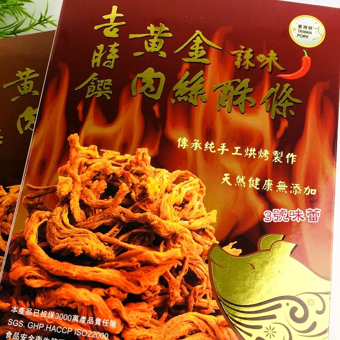 吉時饌-黃金肉絲酥條...