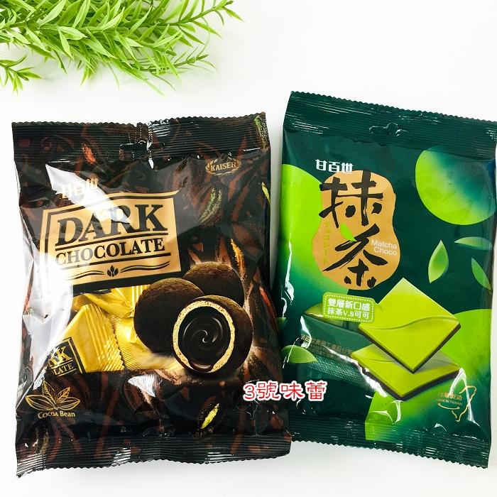 甘百世巧克力(抹茶、...