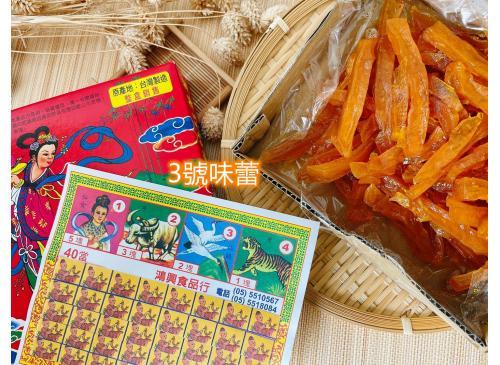 古早味蜜餞紅番薯..(40當)抽抽樂..台灣童年經典童趣零食