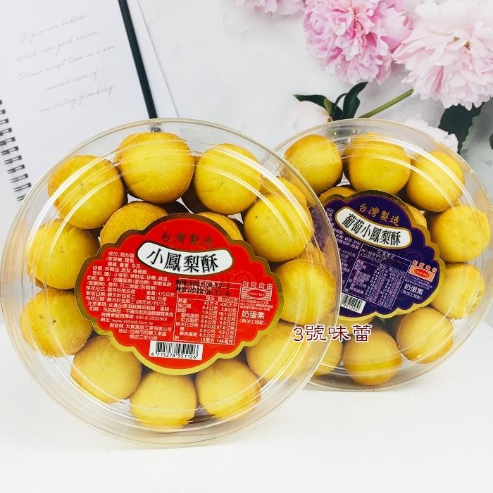 (圓盒)友賓小鳳梨酥...