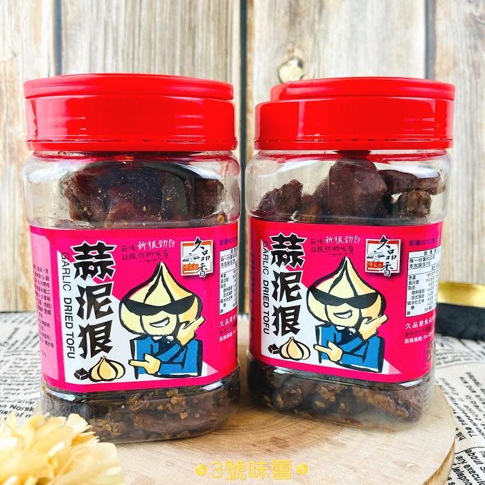 久品香-蒜泥狠豆乾(350g)