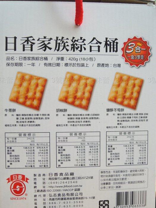日香家族綜合桶420G(三合一)