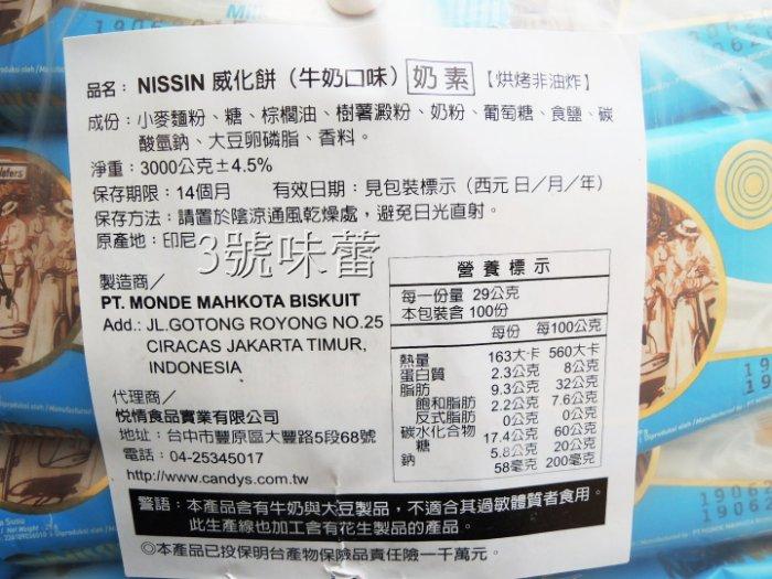 悅情 NISSIN 日清威化餅3000公克 奶素