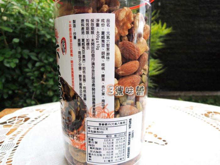 【罐裝】盛光堅果(烘培綜合堅果-鹽味、元氣六堅果-原味)..全素
