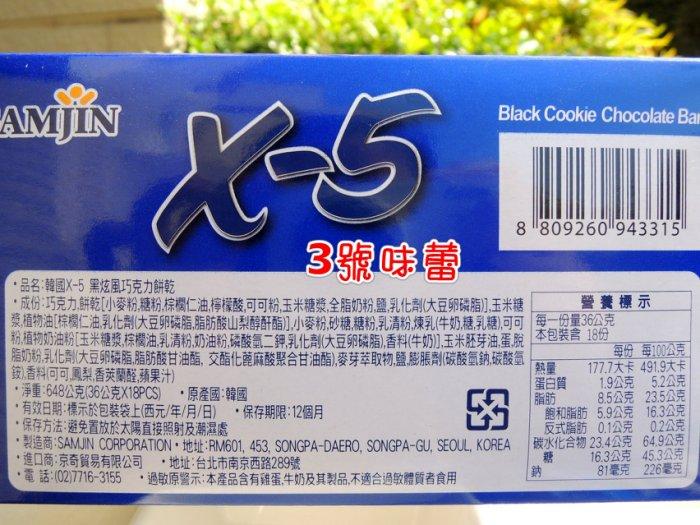 韓國 X-5巧克力棒(草莓、抹茶、金色花生)Samjin