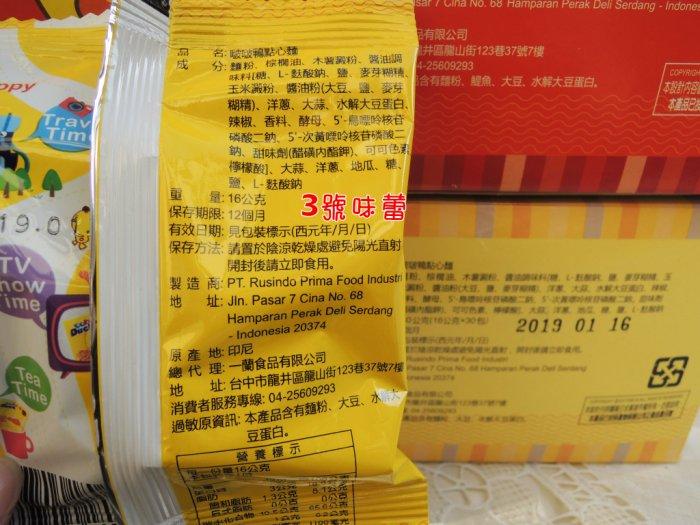 啵啵鴨點心麵 (30包/盒)