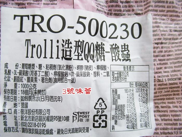 德國 多利 Trolli 軟糖QQ(酸Q蟲、恐龍)