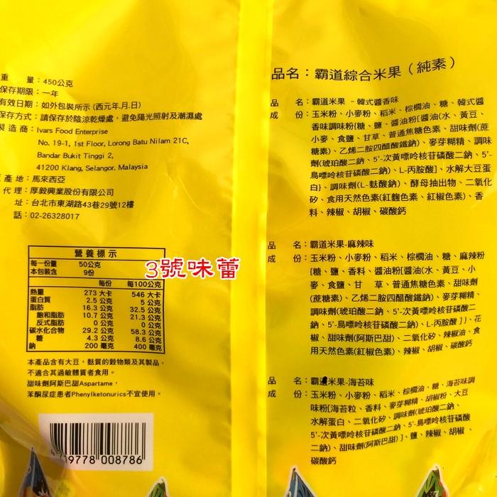 【原封包】霸道綜合米果一袋450克..(韓式醬香+麻辣+海苔)《純素》