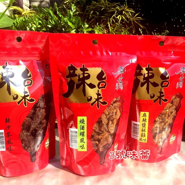 辣台味 廖心蘭豆乾300G(燒酒螺、麻辣鹹酥雞-全素、辣沙茶-全素)...大溪豆干