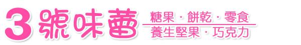 【蜜汁魚製品】-海陸製品-3號味蕾 糖果 │ 餅乾 │ 豆乾 │ 巧克力 │ 糖果批發 │ 糖果賣場   │ 果乾 │ 糖果專賣店 │ 餅乾專賣店